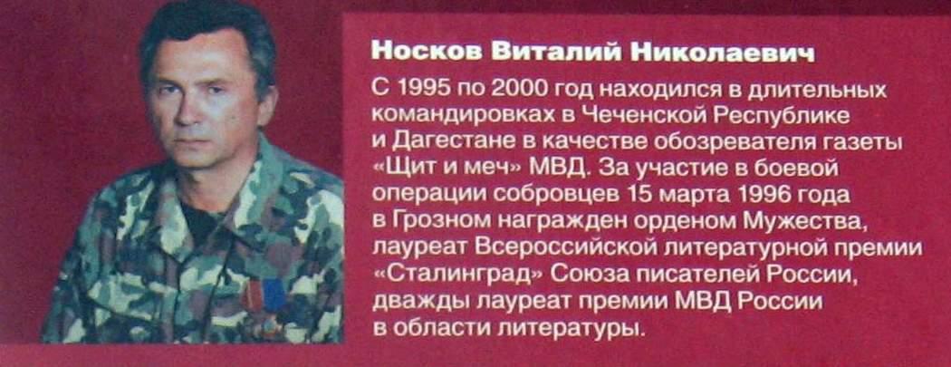 Носков