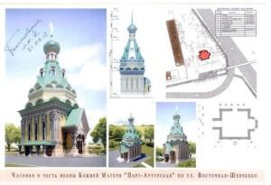 Храм Порт-Артур - копия_(3)