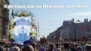 krestniy_hod