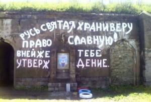 postoronnie-nadpisi-obnaruzheny-u-ikony-port-arturskoy_4