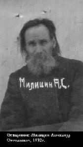 А.Милицын