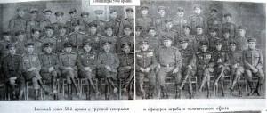 Генералы 59 арм [Разрешение рабочего стола]