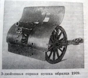 1909 [800x600]