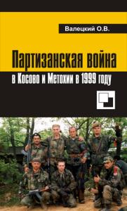 pocketbook_valetskiy_kossovo-2013_obl_s