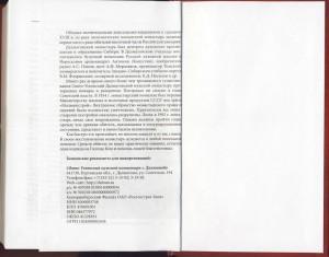 Книга13 [1024x768]